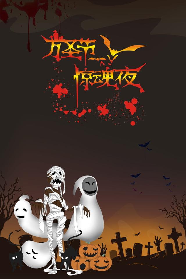 Affiche De Fête Minimaliste Halloween Halloween Joyeux