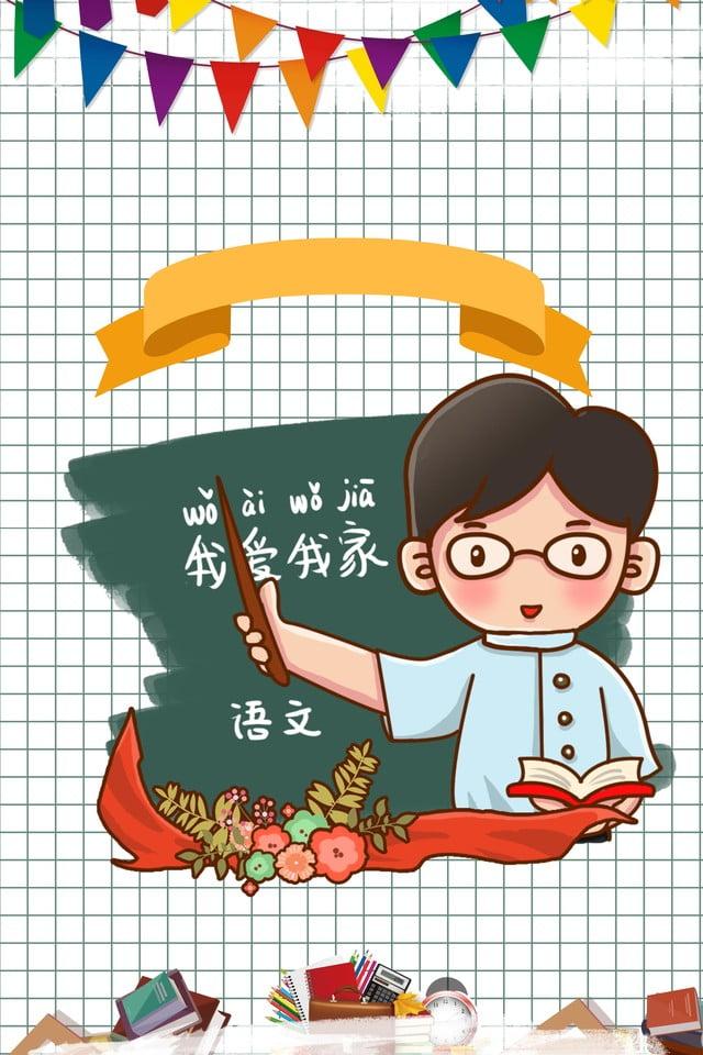 Cartel Del Día Del Maestro De Acción De Gracias De Dibujos Animados