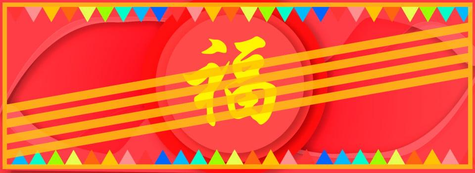 Tutto Il Nuovo Anno Festivo Sfondo 2019 Anno Nuovo Gioioso Rosso