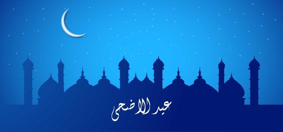 Idul Adha Desain Spanduk Gradien Biru, Idul Adha, Idul, Mubarak Gambar  Latar Belakang Untuk Unduhan Gratis