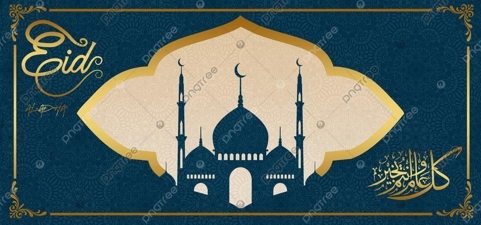 eid al adha mubarak islamic beautiful background eid mubarak eid mubaraka rabian background image for free download pngtree